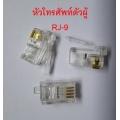 RJ-9-M